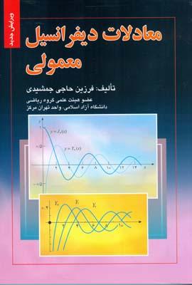 معادلات ديفرانسيل معمولي ( حاجي جمشيدي) صفار