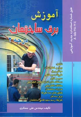 آموزش برق ساختمان درجه 2 (مسگری) صفار