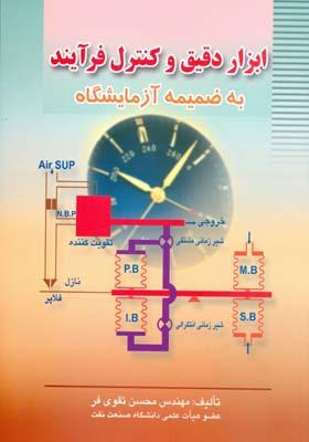ابزار دقیق و کنترل فرآیند (تقوی فر) صفار