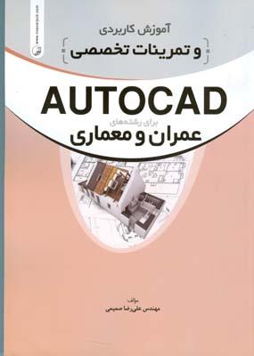آموزش كاربردي و تمرينات تخصصي autocad براي رشته هاي عمران و معماري (صميمي)نوآور