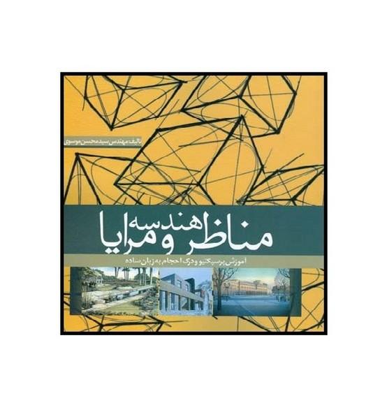 هندسه مناظر و مرايا (موسوي) علم و دانش