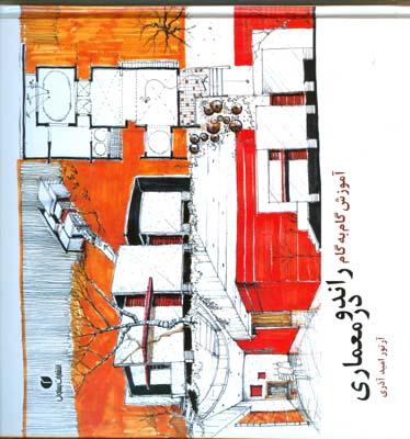 آموزش گام به گام راندو در معماري (اميد آذري) يساولي