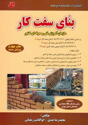 بناي سفت كار (رمضاني) كتابخانه فرهنگ