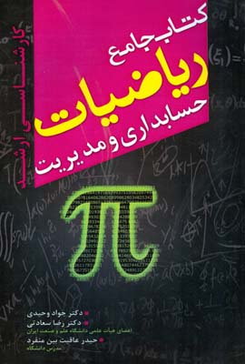 كتاب جامع رياضيات حسابداري و مديريت (وحيدي) فكر سبز