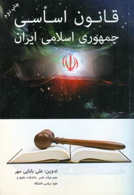 قانون اساسي جمهوري اسلامي ايران (بابايي مهر) فكر سبز