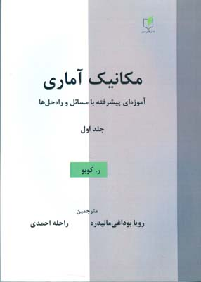 مكانيك آماري آموزه اي پيشرفته با مسائل و راه حل ها كوبو جلد 1 (احمدي) فكر سبز