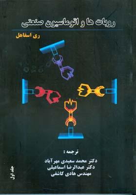 روبات ها و اتوماسيون صنعتي اسفاهل جلد 1 (سعيدي مهرآباد) فكرسبز