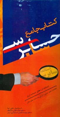 كتاب جامع حسابرسي (فلش كارت) (علي نيا) فكرسبز