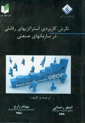 نگرش كاربردي استراتژيهاي رقابتي در سازمانهاي صنعتي (رحماني) فكرسبز