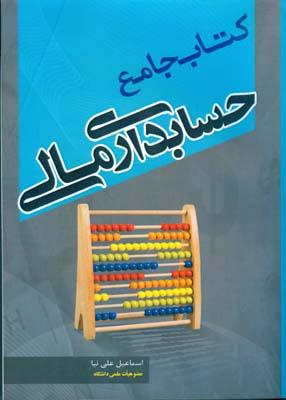 كتاب جامع حسابداري مالي (علي نيا) فكر سبز