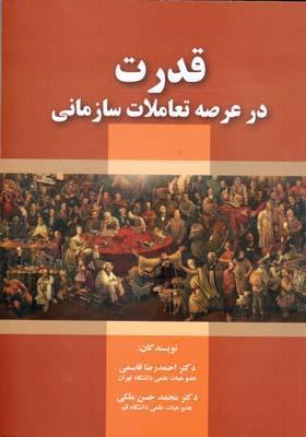 قدرت در عرصه تعاملات سازماني (قاسمي) صفار