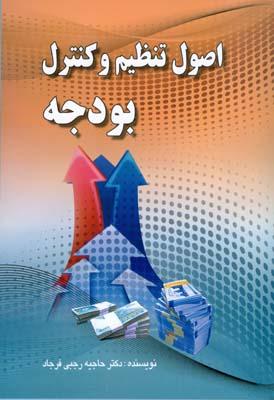 اصول تنظيم و كنترل بودجه (رجبي فرجاد) صفار