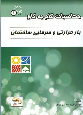 محاسبات گام به گام بار حرارتي و سرمايي ساختمان (منصوري يزدي) برادران منصوري
