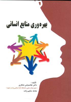 بهره وري منابع انساني (شكاري) اسفند