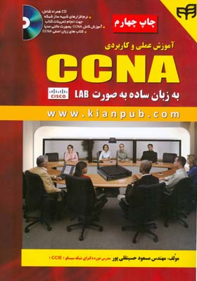 آموزش عملي و كاربردي ccna به زبان ساده lab (حسينقلي پور) كيان رايانه