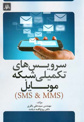 سرويس هاي تكميلي شبكه موبايل (sms & mms) (باقري) ناقوس