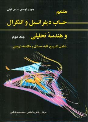 متمم حساب ديفرانسيل انتگرال هندسه تحليلي توماس جلد 2 (اعظمي) سپاهان