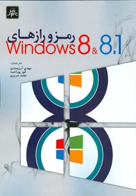 رمز و رازهاي windows 8 & 8.1 تروت (آرزومندي) ناقوس