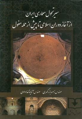 سير تحول معماري ايران ازآغاز دوران اسلامي تاپيش ازحمله مغول (بزرگمهري) سروش دانش