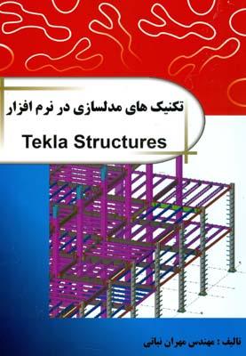 تكنيك هاي مدلسازي در نرم افزار tekla structures جلد 3 (نباتي) فكر نو
