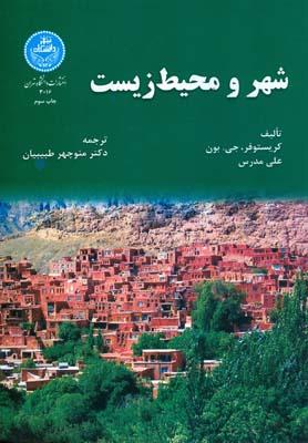 شهر و محيط زيست جي بون (طبيبيان) دانشگاه تهران