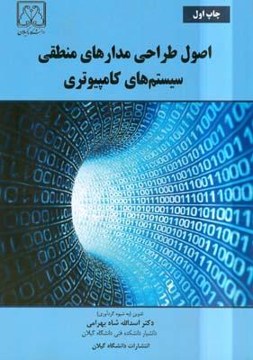 اصول طراحي مدارهاي منطقي سيستم هاي كامپيوتري (شاه بهرامي) دانشگاه گيلان