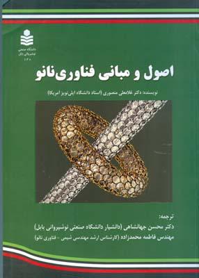 اصول و مباني فناوري نانو (منصوري) نوشيرواني بابل