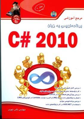 مرجع آموزشي برنامه نويسي به زبان c#2010 جلد 1 (نبوي) پندار پارس