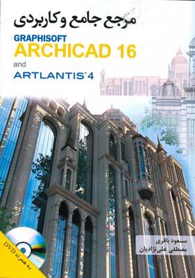 مرجع جامع و كاربردي Archicad 16 and artlantis 4 (باقري) دايره دانش