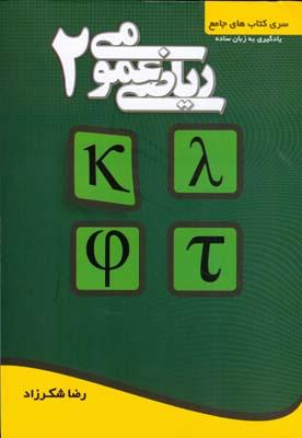 رياضي عمومي 2 (شكرزاد) كتابخانه فرهنگ