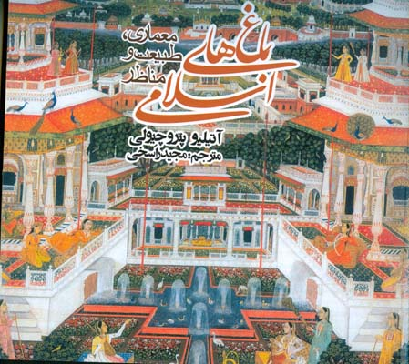 باغ هاي اسلامي پتروچيولي ( راسخي) روزنه