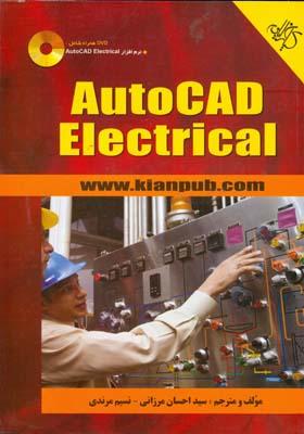 AutoCAD Electrical (مرزاني) كيان رايانه