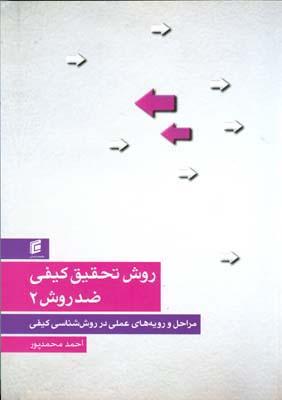 روش تحقيق كيفي ضد روش 2 ( محمدپور) جامعه شناسان