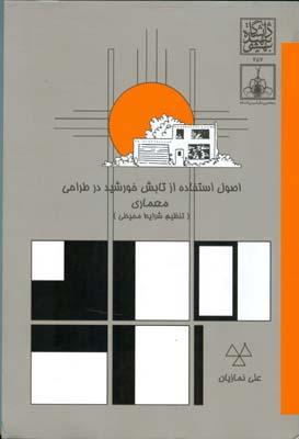 اصول استفاده از تابش خورشيد در طراحي معماري (نمازيان) شهيد بهشتي