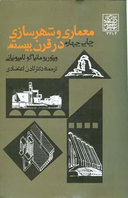 معماري و شهرسازي در قرن بيستم (اعتضادي) شهيد بهشتي