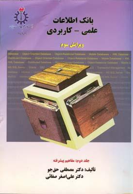 بانك اطلاعاتي علمي-كاربردي جلد 2 (حق جو) علم و صنعت