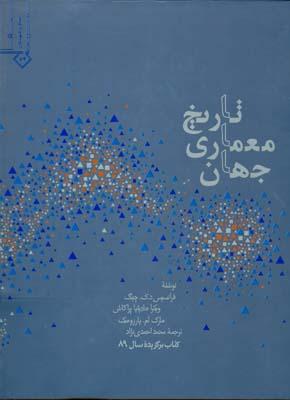 تاريخ معماري جهان چينگ (احمدي نژاد) خاك