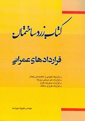كتاب زرد ساختمان قراردادهاي عمراني (پوراسد) فدك