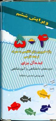 504 واژه ضروري زبان انگليسي به همراه ترجمه فارسي (بهرامي) پژوهش