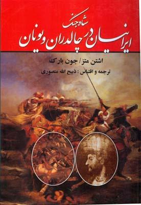 شاه جنگ ايرانيان در چالدران و يونان جون بارك (منصوري) نگارستان كتاب