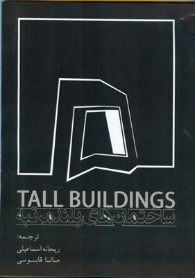 ساختمان هاي بلند مرتبه (اسماعيلي) سيماي دانش