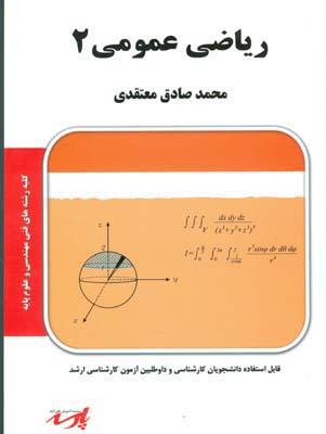 رياضي عمومي 2 (معتقدي) پارسه