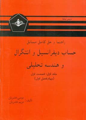 راهنما و مسائل حساب ديفرانسيل و انتگرال و هندسه تحليلي جلد1 قسمت1(خضريان) كرشمه