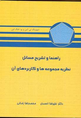 راهنما و تشريح مسائل نظريه مجموعه ها و كاربردهاي آن (احمدي) اميد مهر