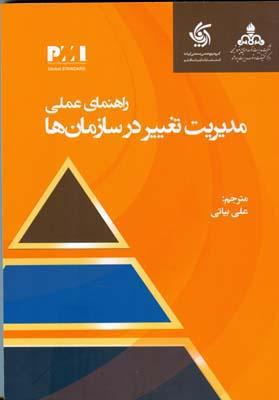 راهنماي عملي مديريت تغيير در سازمان ها (بياتي) آريانا قلم