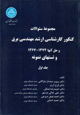 مجموعه سوالات ارشد مهندسي برق 1374 -1367 جلد 1 (جبه دار) دانشگاه تهران