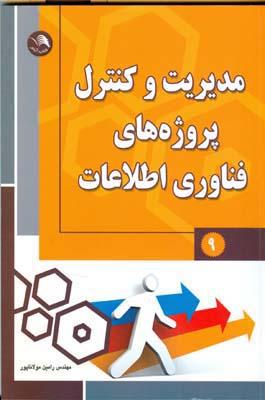مديريت و كنترل پروژه هاي فناوري اطلاعات (مولاناپور) ادبستان