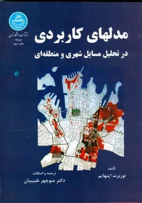 مدلهاي كاربردي در تحليل مسايل شهري و منطقه اي اپنهايم (طبيبيان) دانشگاه تهران