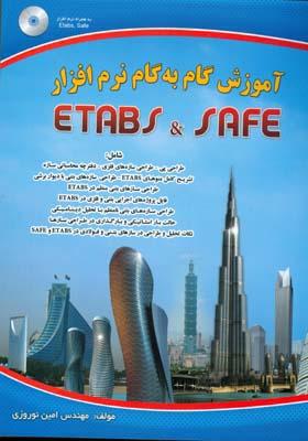 آموزش گام به گام نرم افزار ETABS & SAFE (نوروزي) كتاب آوا