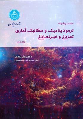 ترموديناميك و مكانيك آماري تعادلي وغير تعادلي جلد 2 (مقاري) دانشگاه تهران